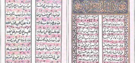 Muslihuddin Mustafa nın Risale-i MaTL?ümat-ı Şeyb Ve{a adlı eserinin ilk iki sayfası