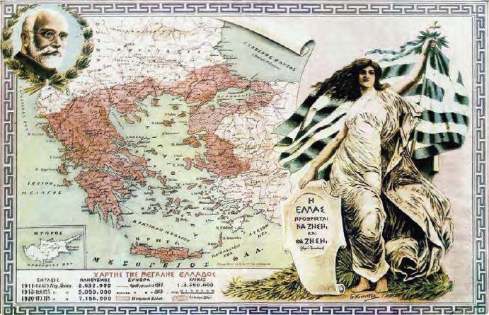 Megali İdea (Büyük Fikirler) afişi