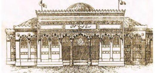 Sergi-i Umûmi-i Osmanî (temsilî)